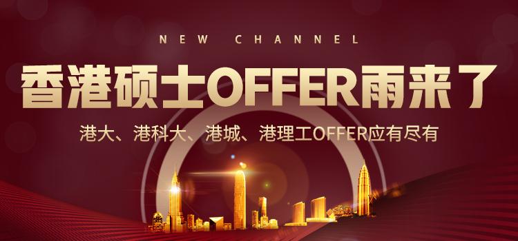 香港硕士offer雨来了!港大、港科大、港城、港理工offer应有尽有!