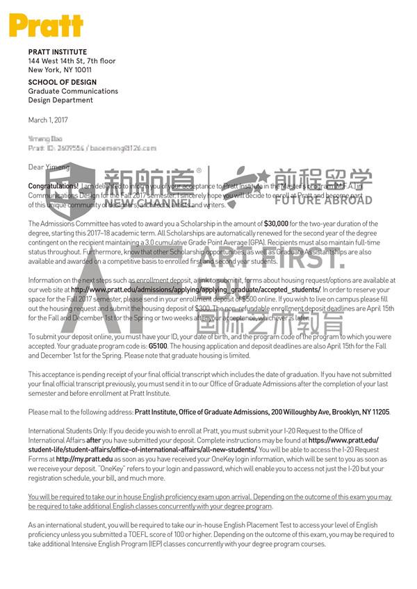 普瑞特艺术学院offer