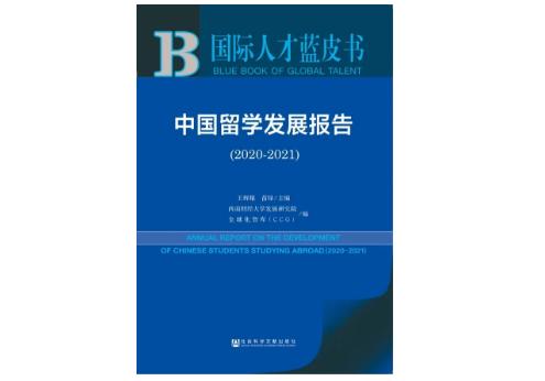 中国留学发展报告