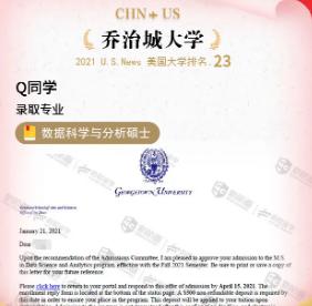 GPA、GRE不占优势,最终斩获全美Top23乔治城大学硕士offer!