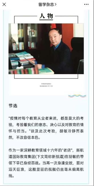 胡敏教授荣获光明日报《留学》杂志光明人物奖!