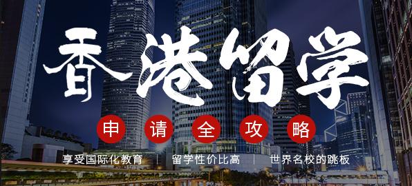香港留学申请全攻略