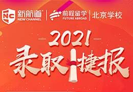2021世界100强名校录取榜