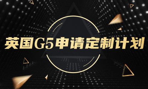英国G5申请定制计划